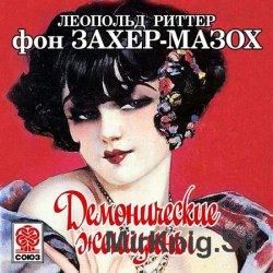 Демонические женщины (аудиокнига) читает А. Котов