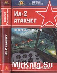 Ил-2 атакует. Огненное небо 42-го