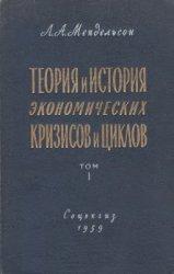 Теория и история экономических кризисов и циклов. 3 тома