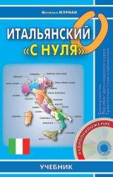 Итальянский с нуля