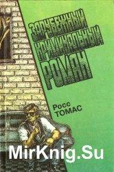 Росс Томас - Собрание сочинений (15 книг)