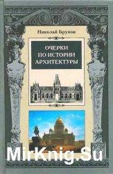 Очерки по истории архитектуры (2 книги)