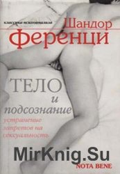 Тело и подсознание. Снятие запретов с sексуальности