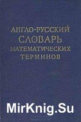 Англо-русский словарь математических терминов