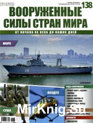 Вооруженные силы стран мира №138