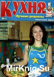 Кухня. Лучшие рецепты № 3, 2006
