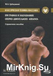 Классическая техника массажа при травмах и заболеваниях опорно-двигательног ...