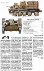 Артиллерийские тягачи (Историческая Серия ТМ 1993)