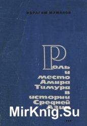 Роль и место Амира Тимура в истории Средней Азии в свете данных письменных источников