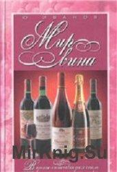 Мир вина