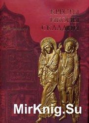 Кресты, иконы, складни. Медное художественное литье XI - начала XX века. Ал ...