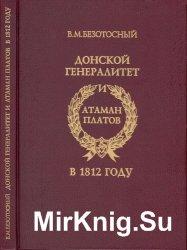 Донской генералитет и атаман Платов в 1812 году