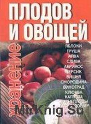 Хранение плодов и овощей