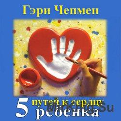 Пять путей к сердцу ребенка (аудиокнига)