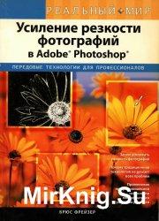 Усиление резкости фотографий в Adobe Photoshop