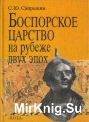 Боспорское царство на рубеже двух эпох