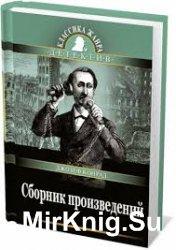 Джозеф Конрад - Сборник произведений (37 книг)