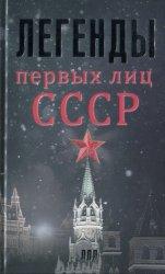 Легенды первых лиц CCCР