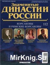 Знаменитые династии России № 112. Корсаковы и Римские-Корсаковы