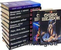 Сидни Шелдон - Сборник произведений