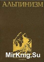 Альпинизм. Энциклопедический словарь
