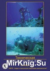Техническая энциклопедия (дайвинг, технический дайвинг)