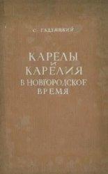 Карелы и Карелия в новгородское время