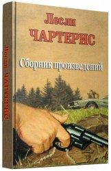 Чартерис Лесли - Сборник произведений (11 книг)