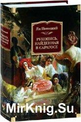 Серия - Иностранная литература. Большие книги (27 книг)