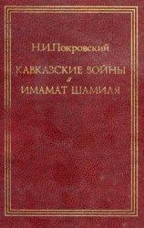 Кавказские войны и имамат Шамиля