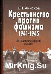 Крестьянство против фашизма. 1941-1945. История и психология подвига