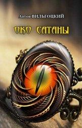 Антон Вильгоцкий - Собрание сочинений из 5 книг