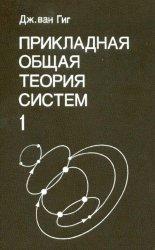 Прикладная общая теория систем [в 2-х томах]
