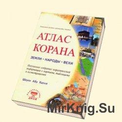 Атлас Корана: Земли. Народы. Вехи