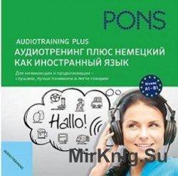 Аудиотренинг Плюс - Немецкий как иностранный язык