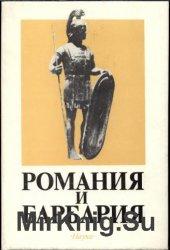 Романия и Барбария: к этнической истории народов зарубежной Европы
