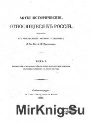 Акты исторические, относящиеся к России, извлеченные из иностранных архивов ...