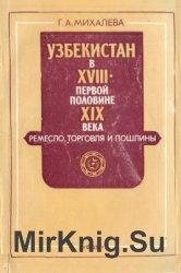 Узбекистан в XVIII - первой половине XIX века. Ремесло, торговля и пошлины