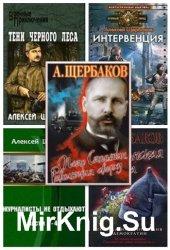 Щербаков А. Ю. - Собрание сочинений  (15 книг)