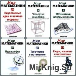 Мир математики в 47 томах