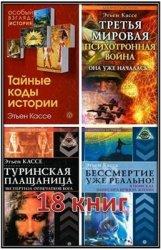 Кассе Этьен - Собрание сочинений (18 книг)