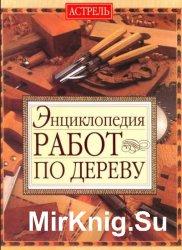 Энциклопедия работ по дереву