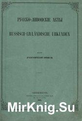 Русско-ливонские акты