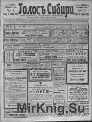"""Архив газеты """"Голос Сибири"""" за 1910, 1912 годы (51 номер)"""