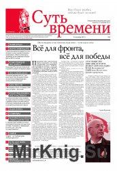 """Архив газеты """"Суть Времени"""" за 2012-2013 годы (48 номеров)"""