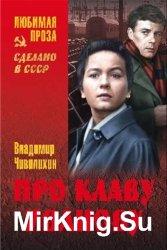 Про Клаву Иванову