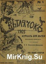 "Архив журнала ""Светлячок"" за 1905 год (24 номера)"