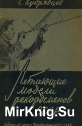 Летающие модели рекордсменов СССР