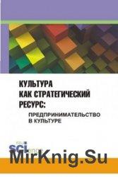 Культура как стратегический ресурс: предпринимательство в культуре. В 2-х томах