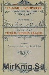 Русские самородки в жизнеописаниях и изображениях. Выпуски 1-9
